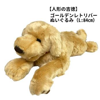 送料無料・人形の吉徳製・ゴールデンレトリバー・ぬいぐるみ・Lサイズ・ビッグサイズ