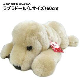 あす楽 ぬいぐるみ 犬 特大 ビッグサイズ ラブラドール イエロー Lサイズ60cm レトリバー (人形の吉徳製) ラブラドール 母の日 ギフト プレゼント 犬屋 送料無料