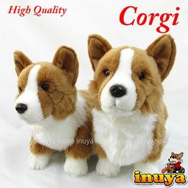 【あす楽】 コーギー ぬいぐるみ 立or座り 犬 ハイクオリティー おもちゃ 父の日 母の日 ギフト プレゼント 犬屋