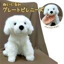 完成しました 犬屋限定販売 グレートピレニーズ ぬいぐるみ 犬 ハイクオリティー おもちゃ 大型犬 母の日 ギフト プレ…