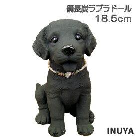置物 犬 ラブラドールレトリバー (18.5cm) 雑貨 備長炭 犬屋 母の日 ギフト プレゼント 送料無料