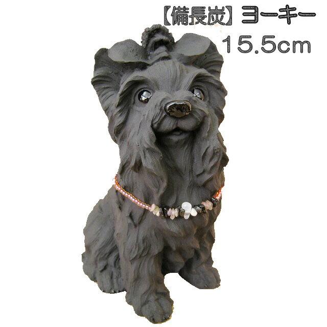 置物 犬 ヨークシャーテリア (15.5cm) (ヨーキー) 雑貨 備長炭 ギフト プレゼント 母の日