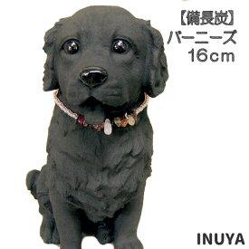 置物 犬 バーニーズマウンテンドッグ 【16cm】 雑貨 備長炭 犬屋 父の日 母の日 ギフト プレゼント