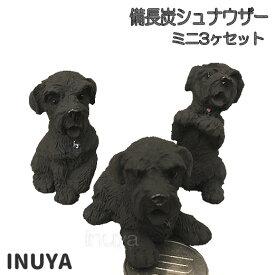 置物 犬 シュナウザー ミニ3個セット 雑貨 備長炭 犬屋 バレンタイン ホワイトデー ギフト プレゼント