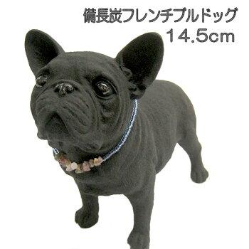【備長炭ドッグス】フレンチブルドッグ(14.5cmサイズ)