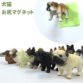 犬猫 お尻マグネット 各種 雑貨 グッズ ポリレジン 犬屋