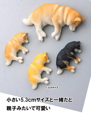 柴犬ネムネムマグネット8.2cm横向き犬各種雑貨グッズポリレジン