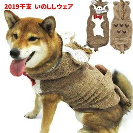 いのしし 猪 パーカー 仮装 小型犬〜中型犬対応 アイドッグ iDog ブランド【送料無料】セール