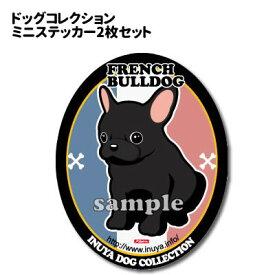 犬 ステッカー ドッグコレクション フレブル (黒)携帯サイズ ミニステッカー (2枚セット) (フレンチブルドッグ) 犬屋