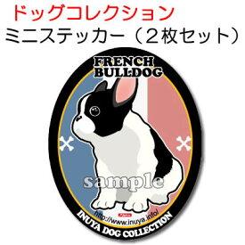 犬 ステッカー ドッグコレクション フレブル (パイド)携帯サイズ ミニステッカー 犬屋 いぬや (2枚セット) (フレンチブルドッグ)