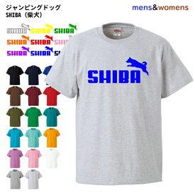 柴犬 オーナー Tシャツ 半袖 ジャンピングドッグ メンズ レディース ルームウェア 犬屋 ブランド 春 夏 ペット メンズ レディース ルームウェア