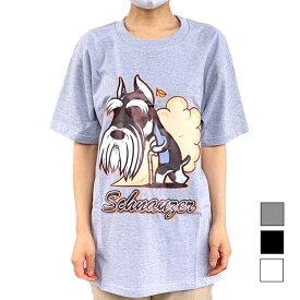 Tシャツ 半袖 シュナウザー 爺さん デザイン メンズ・レディース デザイン イラスト 犬 【S〜L】 オーナー 【kingdogs】 犬屋