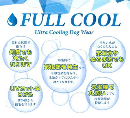 クール・タンクトップ・犬服・暑さ対策・ひんやり・中型犬
