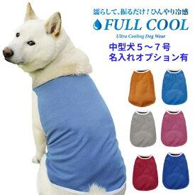 FULL COOL 無地タンクトップ メッシュ 犬 服 春 夏 小型犬 中型犬 【5〜7号】 ひんやり クール 気化熱 冷却 暑さ対策 フルクール 犬屋
