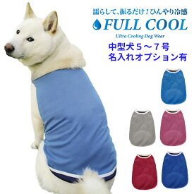 FULL COOLタンクトップ メッシュ 犬 服 春夏 小型犬 中型犬 【5〜7号】ひんやり クール 気化熱 冷却 暑さ対策 犬屋