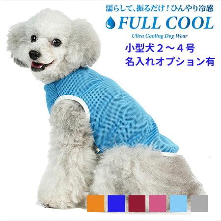 クール・タンクトップ・犬服・暑さ対策・ひんやり