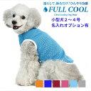 FULL COOL タンクトップ メッシュ 犬 服 春 夏 小型犬 【2〜4号】 ひんやり クール 気化熱 冷却 暑さ対策 フルクール …