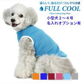 FULL COOL 無地タンクトップ メッシュ 犬 服 春 夏 小型犬 【2〜4号】 ひんやり クール 気化熱 冷却 暑さ対策 フルクール 犬屋