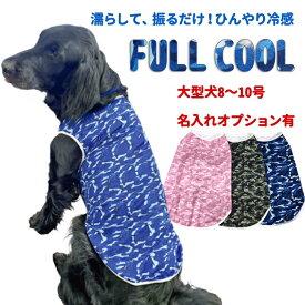 FULL COOL タンクトップ 迷彩 ブルー グリーン 犬 服 春夏 大型犬 超大型犬 【8〜10号】 ひんやり クール 気化熱 冷却 暑さ対策 フルクール 無地 犬屋