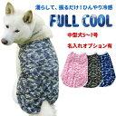 FULL COOL タンクトップ 迷彩 ブルー 犬 服 春夏 中型犬 【5〜7号】 ひんやり クール 気化熱 冷却 暑さ対策 フルクール 犬屋