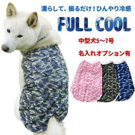 FULL COOL タンクトップ 迷彩 ブルー グリーン 犬 服 春夏 中型犬 【5〜7号】 ひんやり クール 気化熱 冷却 暑さ対策 フルクール 犬屋