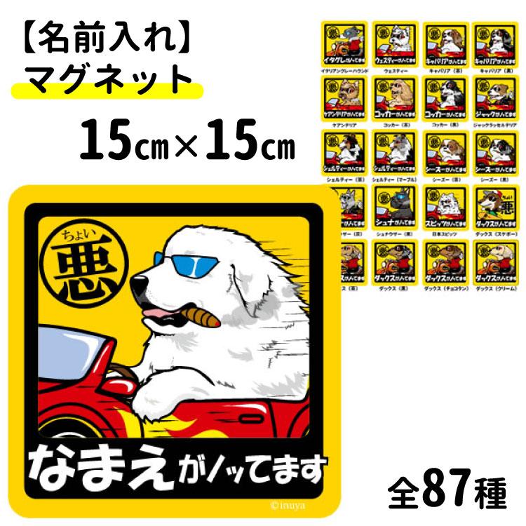 名前入れ ちょい悪犬 マグネット 15cm 正方形 犬屋オリジナル【送料無料】