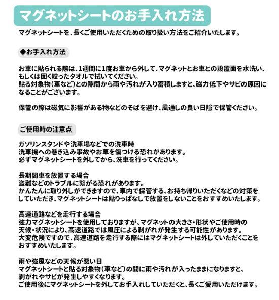 マグネット加工1枚500円(税別)