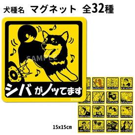 マグネット 【 15cm 】 犬 ノッてます 各種 シート 犬屋 いぬや オリジナル 雑貨 グッズ ペット 送料無料