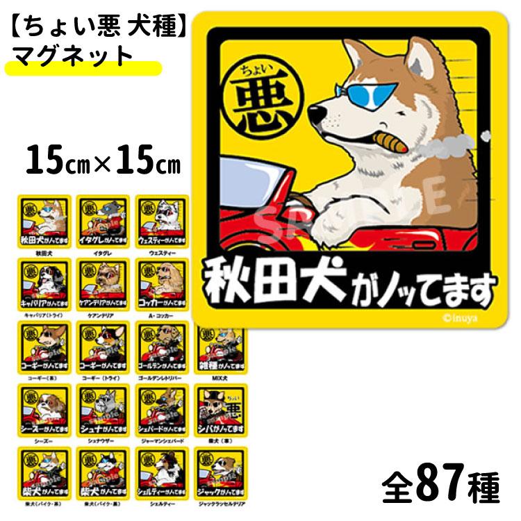マグネット (15cm)犬 ちょい悪 各種 大型犬 犬屋 いぬやオリジナル【メール便送料無料】
