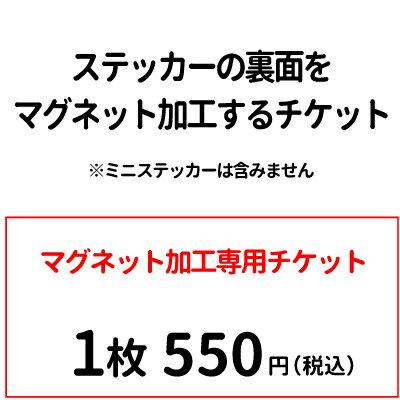 マグネット加工1枚500円 (税別)
