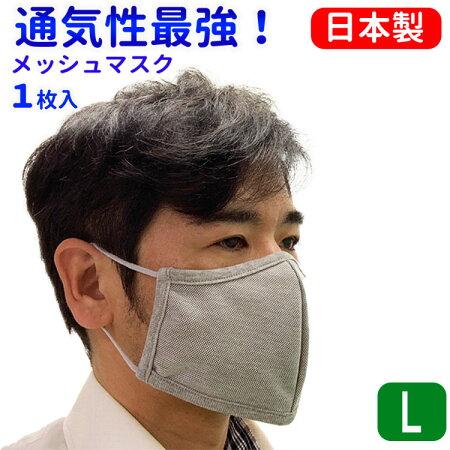 スーパーメッシュマスク抜群の通気性息が楽呼吸しやすい