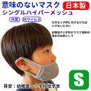 洗える スーパー メッシュ マスク Sサイズ 子供用 園児 ~ 小学生用 日本製 国産 シルケット 呼吸しやすい 苦しくない…