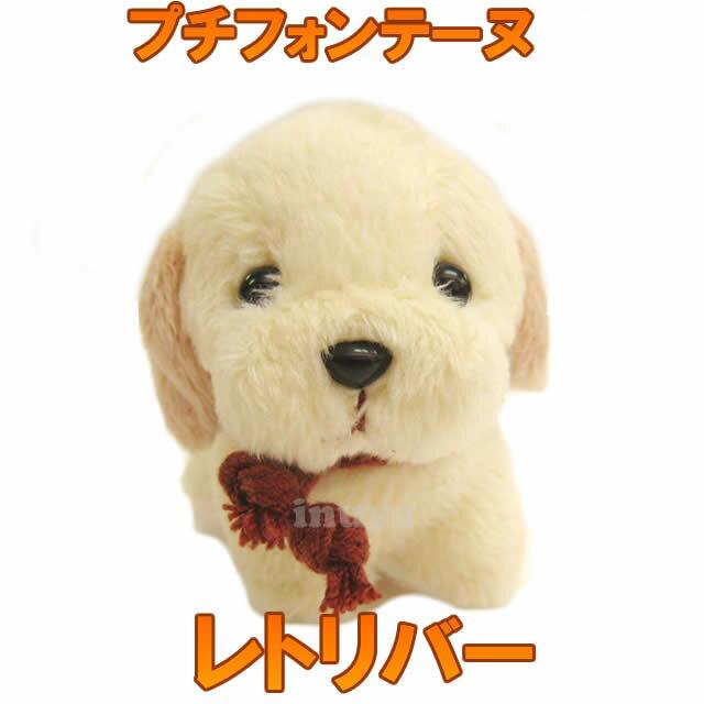 ぬいぐるみ 犬 レトリバー (白) ストラップ プチフォンテーヌ