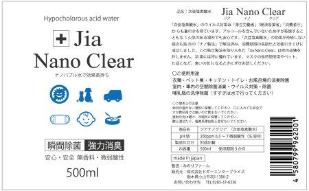 ジアナノクリアスプレー500ml×2本セット今ならミニスプレーボトル付き(次亜塩素酸水ナノバブル)
