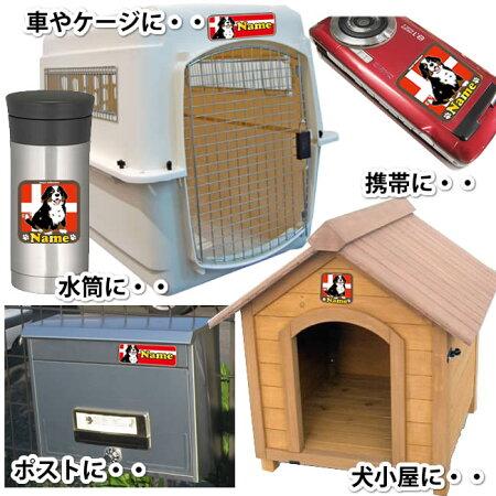 名前入れ・ILoveステッカー・セット・犬屋・オリジナル・コーギー・ダックス