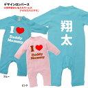 名前入れサービス 赤ちゃん ロンパース (長袖)男の子 女の子 出産祝い 内祝い プレゼント
