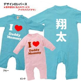 名前入れサービス 赤ちゃん ロンパース (長袖)男の子 女の子 出産祝い 内祝い プレゼント 犬屋