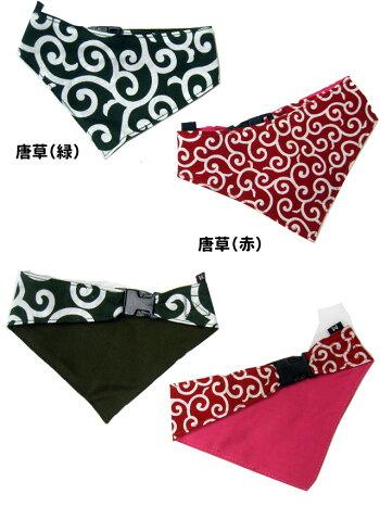犬・猫・バンダナ・唐草・迷彩・小型・中型・大型犬・用品・グッズ