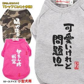 おもしろコメント 犬服 Tシャツ S〜2Lサイズ 小型犬 犬屋 オリジナル デザイン( チワワ ヨーキー トイプードル マルチーズ ダックスフンド シュナウザーなど)