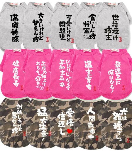 おもしろコメント犬服Tシャツ3L〜7Lサイズ中型犬犬屋オリジナルデザイン