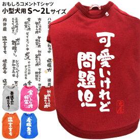 おもしろコメント 犬服 Tシャツ S〜2Lサイズ 小型犬 犬屋 オリジナル デザイン 春夏 ( チワワ ヨーキー トイプードル マルチーズ ダックスフンド シュナウザーなど)