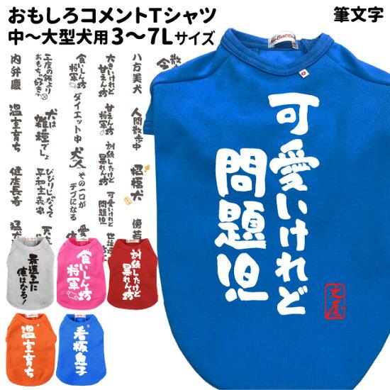 犬服・ドッグウェア・名前入れ・Tシャツ・小型犬・中型犬・大型犬・筆文字