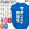 おもしろコメント犬 服 Tシャツ 3L〜7Lサイズ 中型犬 新年号 令...