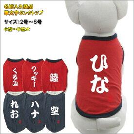 犬 服 名前入れ タンクトップ (Berry) 筆文字 春夏 小型犬/中型犬 在庫限り 犬屋