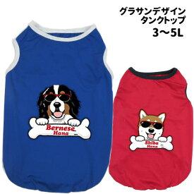 中型犬 犬 服 名前入れ タンクトップ グラサンデザイン 春 夏 3〜5L 犬屋 オリジナル デザイン(柴犬 フレンチブルドッグ フレブル コーギーなど)