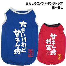 犬 服 タンクトップ おもしろコメント 春夏 中型犬 大型犬 6〜9L 犬屋