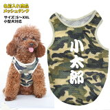 大型犬・犬服・迷彩・メッシュ・タンクトップ・トイプードル