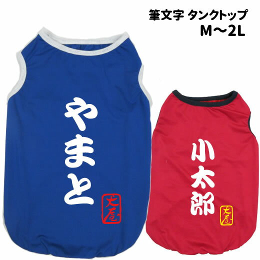名前入り・犬服タンクトップ・おもしろコメント・小型犬用・ドッグウェア・犬屋
