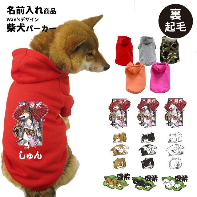 犬 服 中型犬 名前入り パーカー 柴犬 M〜6XL 小型 秋冬 犬屋