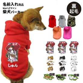 犬 服 中型犬 【 名前入り パーカー 柴犬 2L〜6L 】 小型 秋冬 犬屋 オリジナル デザイン